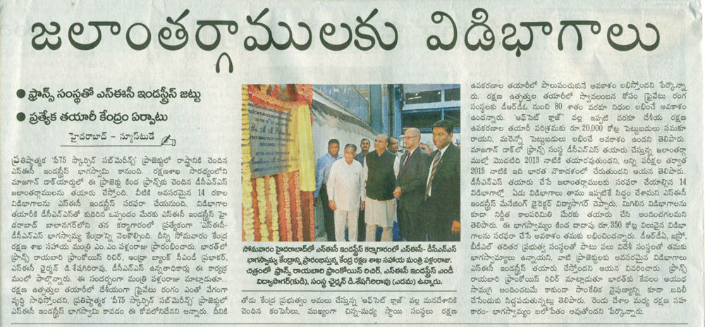 Eenadu - 17 July 2012