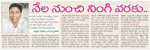 Saakshi Paper - 13 Sep 2010